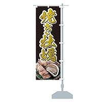 焼き牡蠣 のぼり旗 サイズ選べます(コンパクト45x150cm 右チチ)