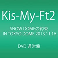 SNOW DOMEの約束 IN TOKYO DOME 2013.11.16 [DVD]