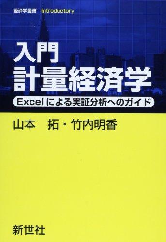入門計量経済学―Excelによる実証分析へのガイド (経済学叢書Introductory)