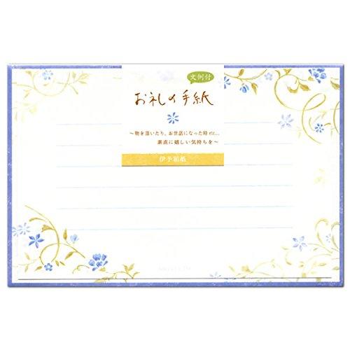 ミニレターセット お礼の手紙 青 1252306(A-2) 便箋10枚・封筒5枚・文例入 エヌビー