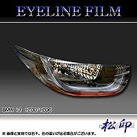 【松印】 アイラインフィルム BMW i3 1Z00 1Z06 【鏡面重ね貼りカラー:鏡面シルバー+クリアペールピンク】【代引き可】