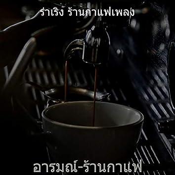อารมณ์-ร้านกาแฟ
