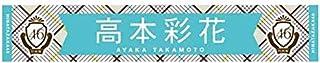 日向坂46 3rdシングル 推しメンマフラータオル 高本彩花