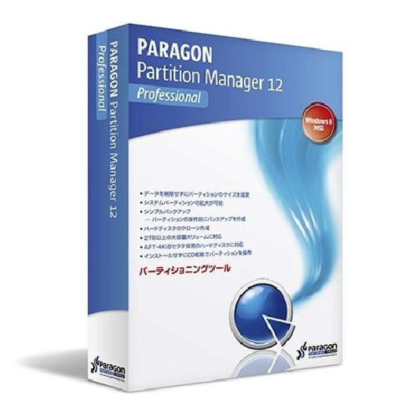 フェザー戸棚長いですParagon Partition Manager 12 Professional シングルライセンス(メディアキット込)