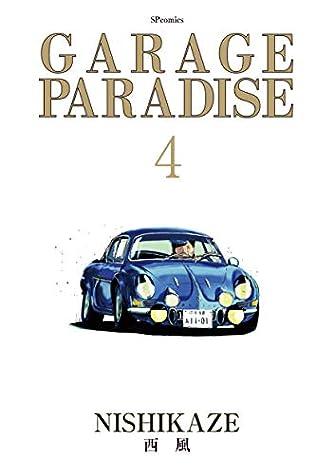 GARAGE PARADISE 4 (SPコミックス)