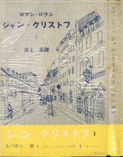 ジャン・クリストフ〈第1〉 (1953年) (三笠文庫〈第178〉)