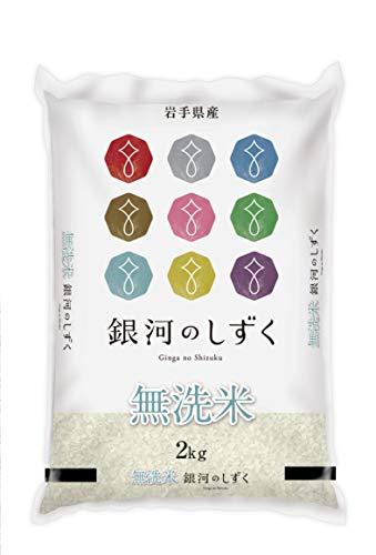 【精米】 岩手県産 無洗米 銀河のしずく 2kg