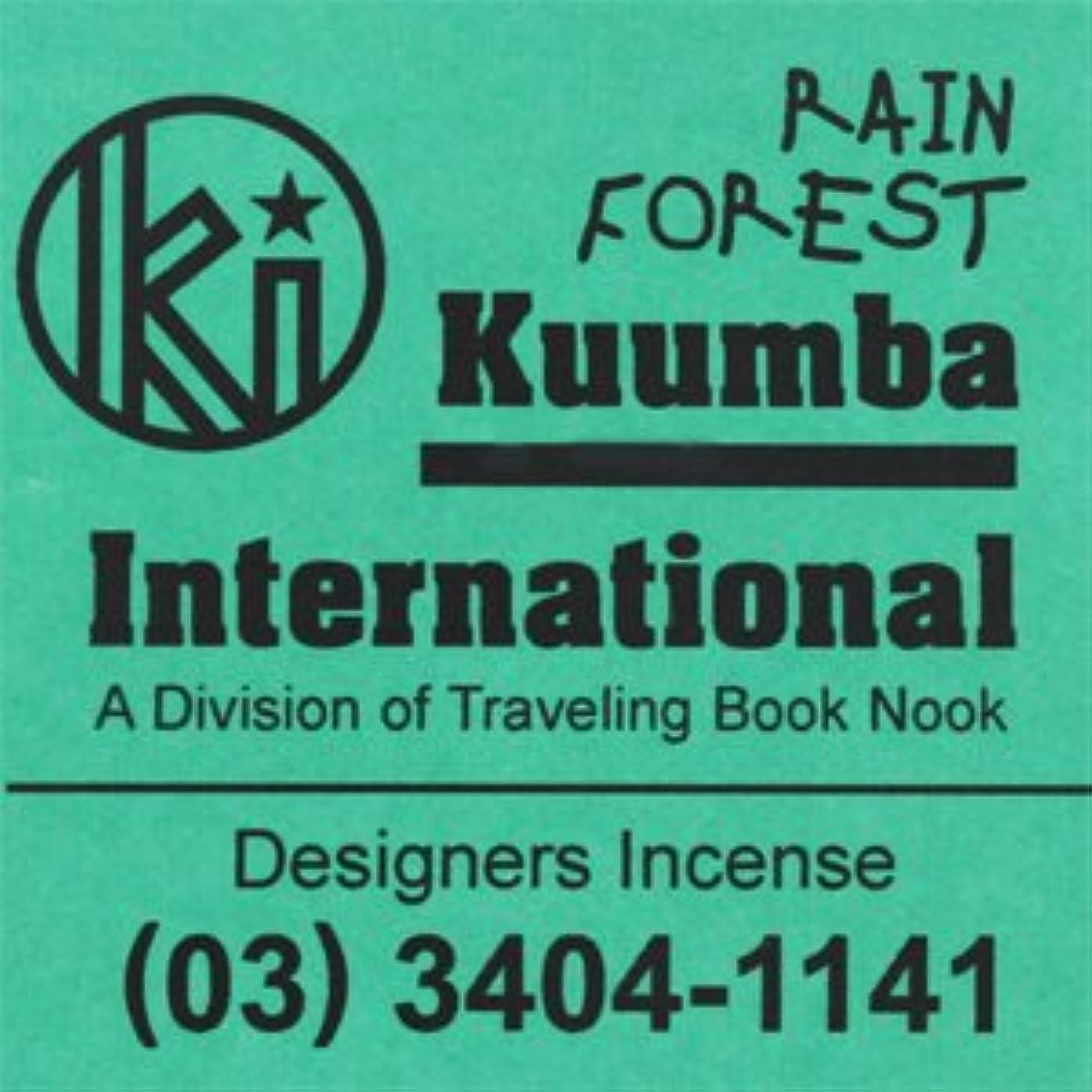 敬意ガイド恋人KUUMBA/クンバ『incense』(RAIN FOREST) (Regular size)
