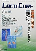 LOCO CURE Vol.6 No.2(2020―運動器領域の医学情報誌 特集:腰痛とロコモ
