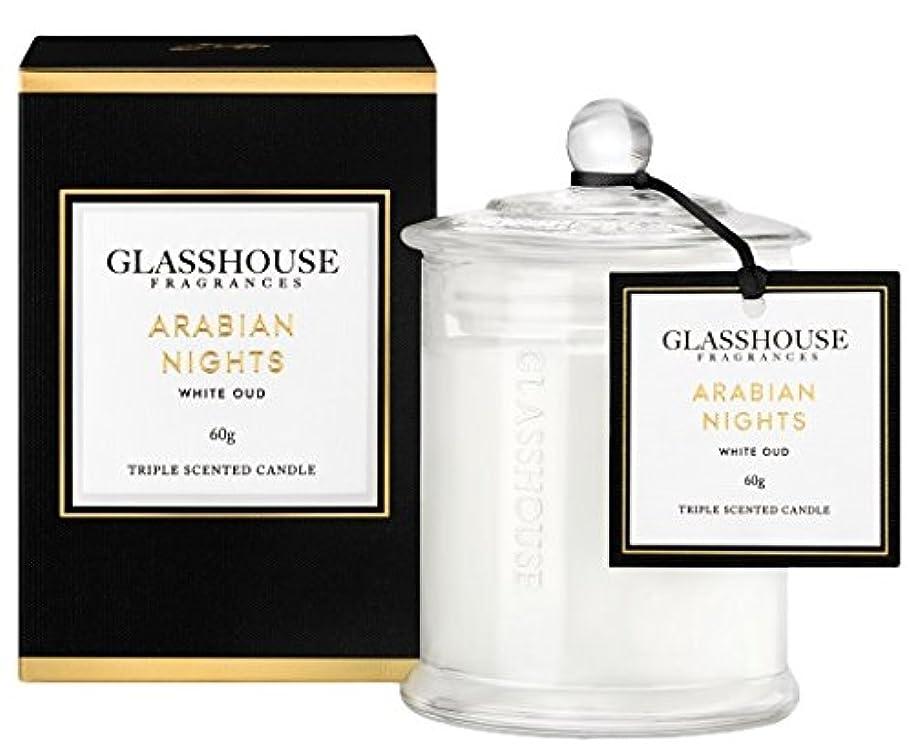 セラーファイアル想起グラスハウス GLASSHOUSE ミニアロマキャンドル #ARABIAN NIGHT 60g [並行輸入品]