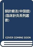 頭針療法(中国語) (臨床針灸系列叢書)