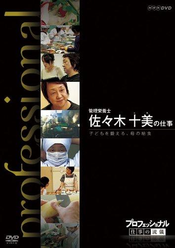 プロフェッショナル 仕事の流儀 管理栄養士 佐々木十美の仕事 子どもを鍛える、母の給食 [DVD]