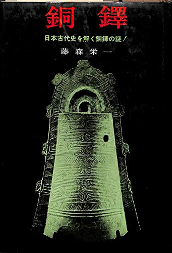 銅鐸 (1964年)
