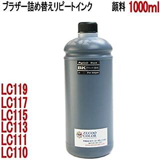 ブラザー LC110BK LC111BK LC113BK LC117BK LC119BK リピートインク 詰め替えインク(ブラック顔料)(1000ml)対応(PB111GBKX1L)ゼクーカラー