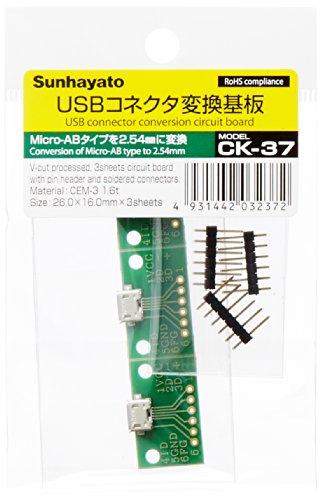 サンハヤト USB用変換基板 CK-37