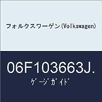 フォルクスワーゲン(Volkswagen) ゲージガイド 06F103663J.