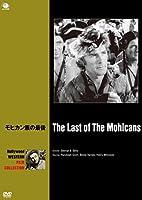 モヒカン族の最後 [DVD]