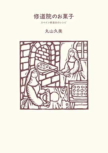 修道院のお菓子 (天然生活の本)