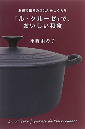 「ル・クルーゼ」で、おいしい和食 (扶桑社文庫)