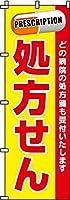 処方せん のぼり旗 0310012IN  (ノボリ 旗 のぼり旗 幟)