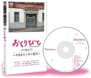 おくりびと ロケ地めぐり~やまがたシネマ紀行~ [DVD]