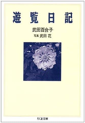 武田百合子全作品(6) 遊覧日記(ちくま文庫)