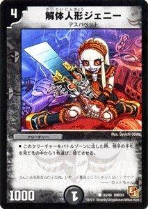 デュエルマスターズ 【 解体人形ジェニー 】 DMX01-033-C 《キング・オブ・デュエルロード ストロング7》