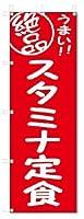 のぼり のぼり旗 絶品 スタミナ定食 (W600×H1800)