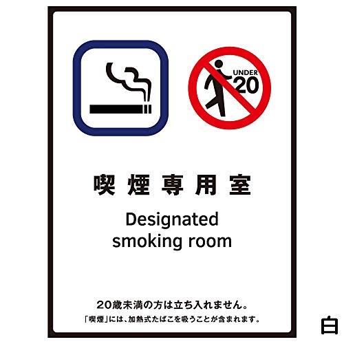喫煙専用室 2か国語表記(日本語/英語) 白色シール・ステッカー 3枚セット 改正健康増進法・受動喫煙防止