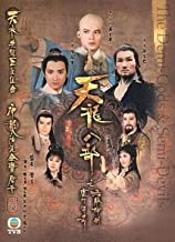The Demi-gods and Semi-devils 1982 - Volume 1&2 - Complete Series - English Subtitle