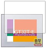 PDA工房 プログラマブル表示器 GT32T-E 用 衝撃吸収[反射低減] 保護 フィルム 耐衝撃 日本製
