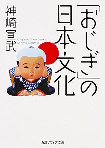 「おじぎ」の日本文化 (角川ソフィア文庫)