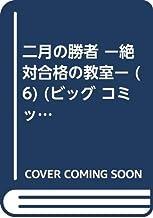 二月の勝者 ー絶対合格の教室ー (6) (ビッグ コミックス)