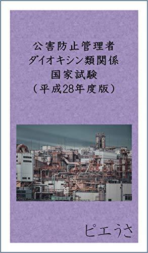 公害防止管理者国家試験(ダイオキシン類関係)平成28年度