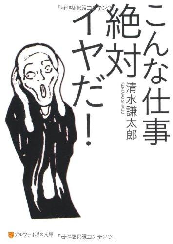こんな仕事絶対イヤだ! (アルファポリス文庫)