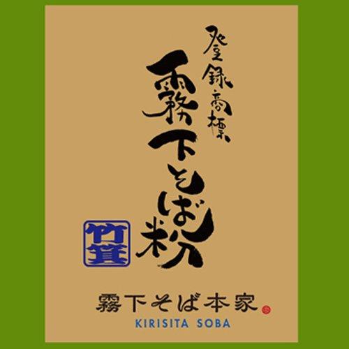 霧下そば粉【竹箕(たけみ)】ロール挽き白め (業務用10kg)