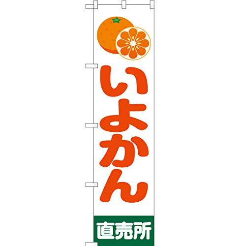 【3枚セット】のぼり いよかん 直売所 白 JAS-201 [並行輸入品]