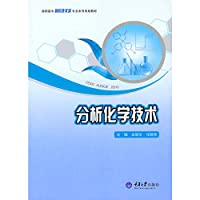Analytical chemistry techniques(Chinese Edition)