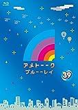 アメトーーク! ブルーーレイ39 [Blu-ray]