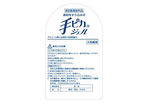 【指定医薬部外品】手ピカジェル300ml(消毒)