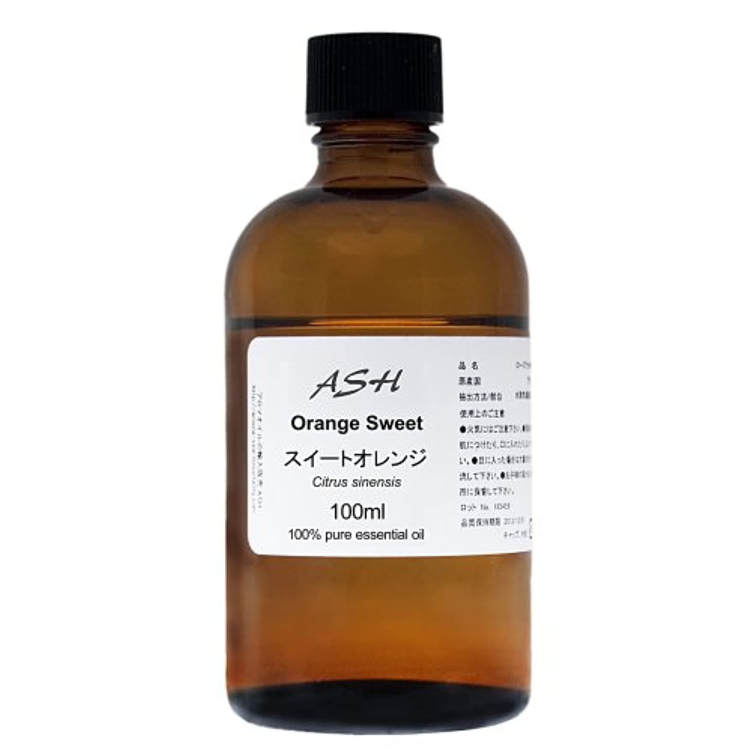 ASH スイートオレンジ エッセンシャルオイル 100ml AEAJ表示基準適合認定精油