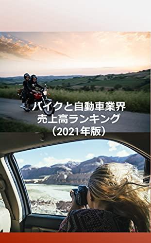 バイクと自動車業界の売上高ランキング(2021年版)