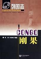 刚果——列国志