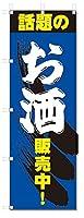 のぼり旗 お酒 販売中 (W600×H1800)