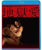地獄愛[Blu-ray/ブルーレイ]