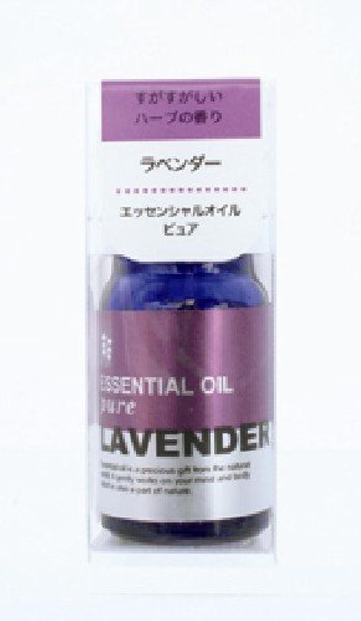 酸化する証書維持プチエッセンシャルオイル ラベンダー