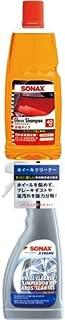 【おすすめセット】SONAX(ソナックス) カーシャンプー グロスシャンプー + ホイールクリーナー エクストリーム セット