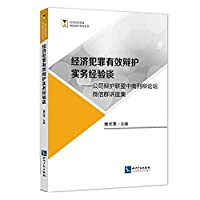 Economic Defense Effective Defense Practice Experience--Company Defense Alliance Central South Criminal Defense Forum WeChat Group Lecture(Chinese Edition)