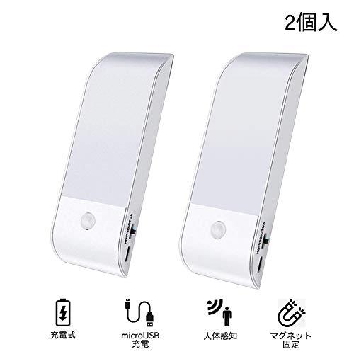 センサーライト 屋内 人感 USB充電式 自動点灯 12LED 超寿命 磁気で固定 マグネット付き 階段 クロゼット 玄関に最適(2個)