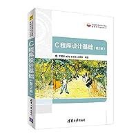 C程序设计基础(第2版)